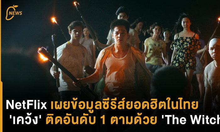Netflix เผยข้อมูลซีรีส์ยอดฮิตในไทย เคว้ง ติดอันดับ 1 ตามด้วย The Witcher
