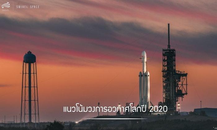 แนวโน้มวงการอวกาศโลกปี 2020