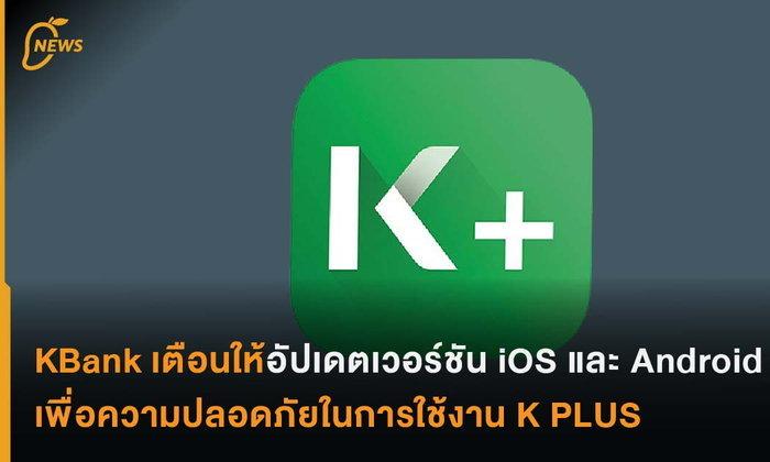 KBank แจ้งเตือนให้อัปเดตเวอร์ชัน iOS และ Android ล่าสุด เพื่อความมั่นคงปลอดภัยในการใช้งาน K PLUS