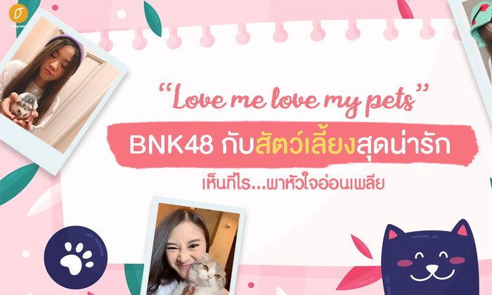 Love me love my pets สาวๆ BNK48 กับสัตว์เลี้ยงสุดน่ารัก เห็นทีไรพาหัวใจอ่อนเพลีย ;