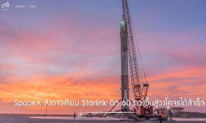 SpaceX ส่งดาวเทียม Starlink อีก 60 ดวงขึ้นสู่วงโคจรได้สำเร็จ