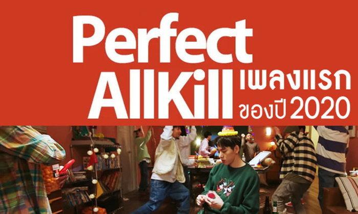 ประเดิมปี 2020 เปิดตัวเพลงแรกที่ทำสถิติ Perfect All Kill ในชาร์ตเพลงเกาหลี