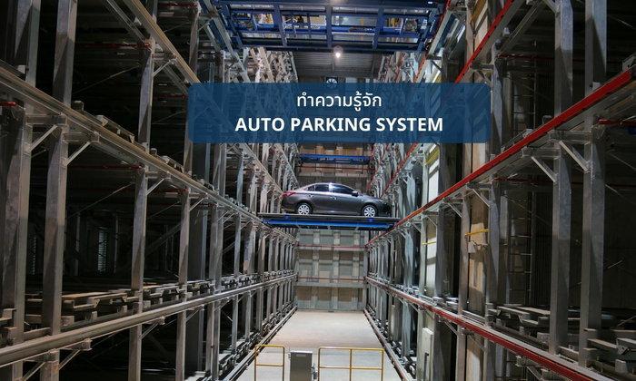 Auto Parking คืออะไรเเละดีต่อคนอยู่คอนโดอย่างไร