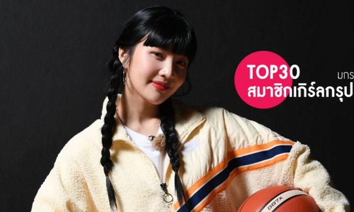 TOP 30 สมาชิกเกิร์ลกรุป KPOP  มกราคม 2020