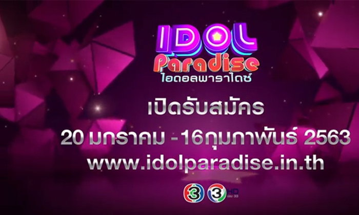 Idol Paradise เปิดประตูแห่งความฝัน สู่เส้นทางไอดอล