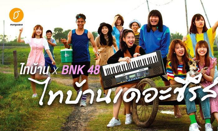 Review ไทบ้าน x BNK 48 จากใจผู้สาวคนนี้