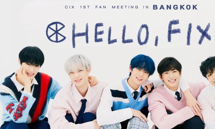 411 คอนเฟิร์มแฟนมีตติงแรกของ CIX ในไทย HELLO FIX in Bangkok