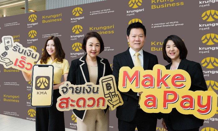 กรุงศรีเปิดตัว 'Make a Pay' บริการรับชำระเงินค่าสินค้าและบริการออนไลน์ เพิ่มความสะดวกให้ร้านค้า ผู้ประกอบการ SME และนักช้อปออนไลน์