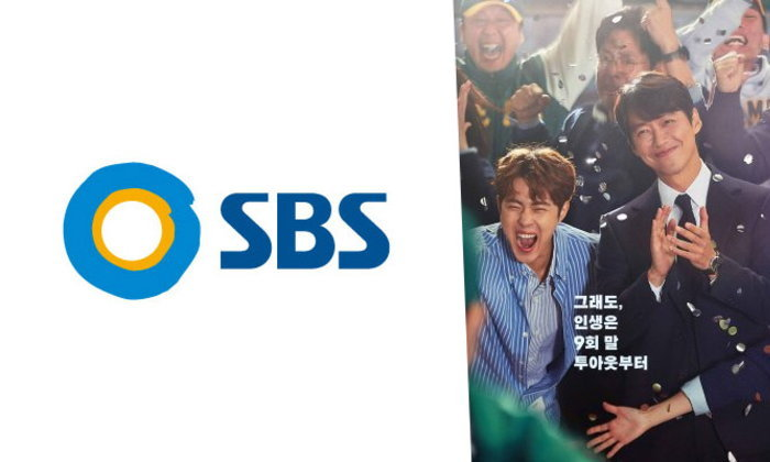 แฟนซีรีส์โวยหลัง SBS เพิ่มช่วงโฆษณาในการออกอากาศซีรีส์ฮิต Hot Stove League