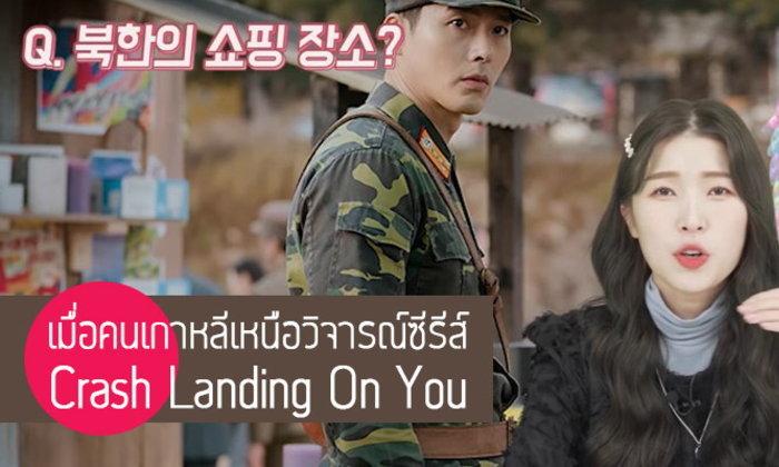 เมื่อคนเกาหลีเหนือวิจารณ์ซีรีส์ Crash Landing On You
