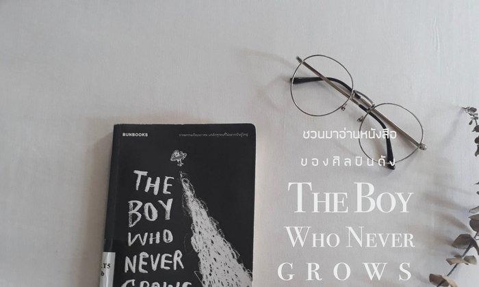 The Boy Who Never Grows ชวนให้อ่านหนังสือดีของศิลปินดัง แม็กซ์เจนมานะ