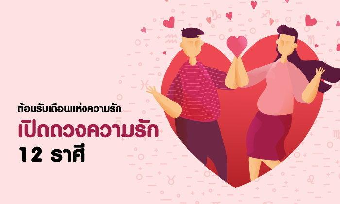 เปิดดวงความรัก 12 ราศี