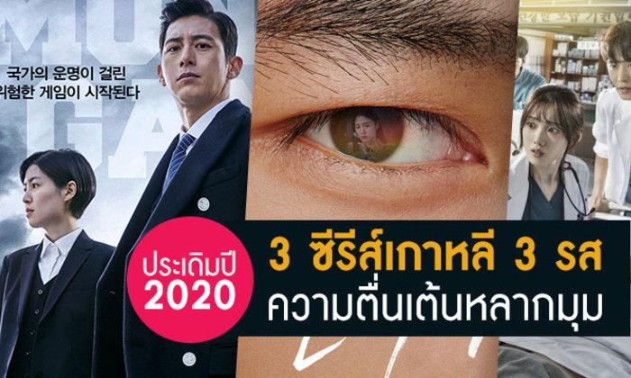 ประเดิมปี 2020 กับ 3 ซีรีส์เกาหลี 3 รส ความตื่นเต้นหลากมุม