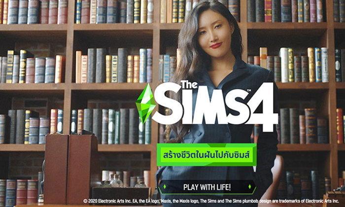 ซิมส์คือชีวิตของฉันอีกด้าน ฮวาซา เล่าเป้าหมายปี 2020 ผ่าน The Sims 4