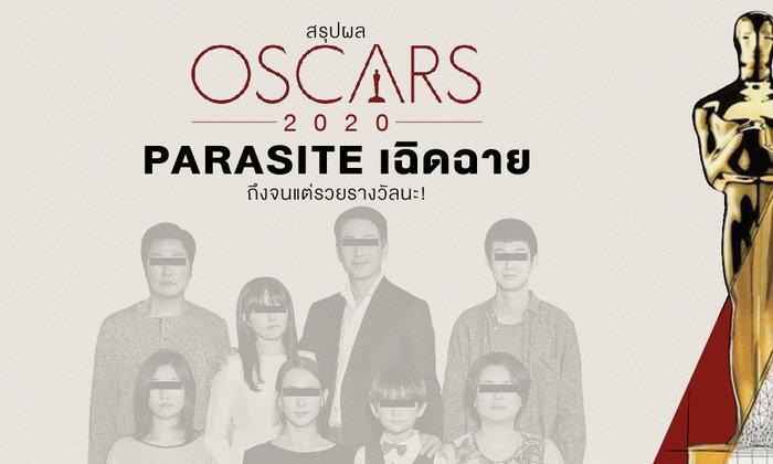 สรุปผล Oscars 2020 – Parasite เฉิดฉาย ถึงจะจนแต่ก็รวยรางวัลนะ
