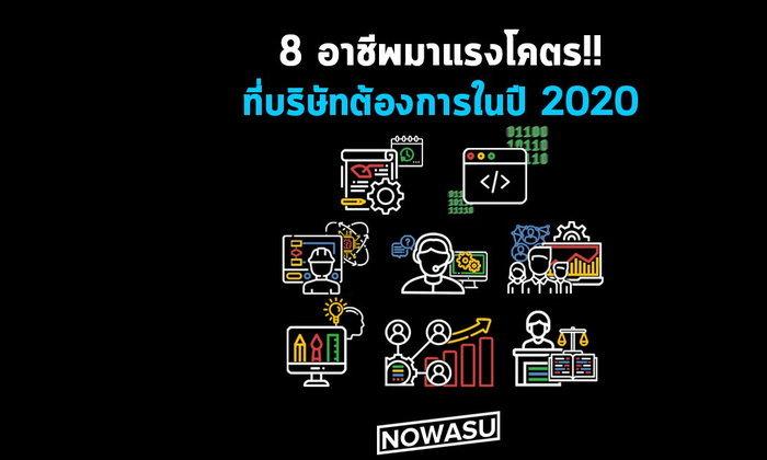 8 อาชีพมาแรง…โคตรๆ ที่บริษัททั่วโลกต้องการมากที่สุด ในปี 2020