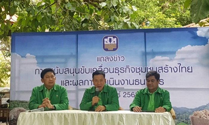 ธ.ก.ส. เผยแผนปี 63 ชูธุรกิจชุมชนสร้างไทย สร้างความยั่งยืนสู่ชนบท