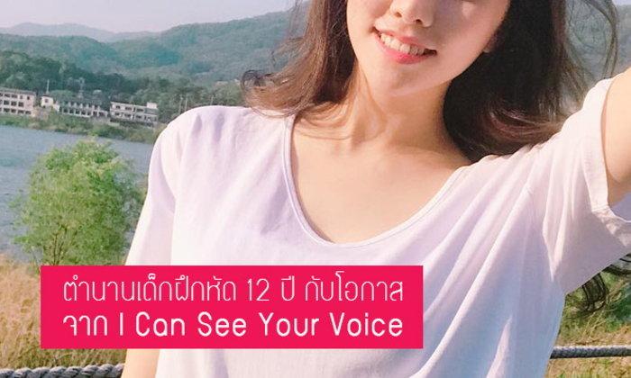ตำนานเด็กฝึกหัดไอดอล 12 ปี ที่ได้แจ้งเกิดจาก I Can See Your Voice
