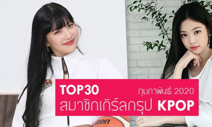 TOP 30 สมาชิกเกิร์ลกรุป KPOP  กุมภาพันธ์ 2020