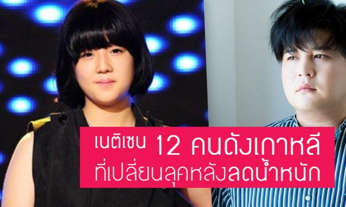 เนติเซน 12 คนดังเกาหลีที่เปลี่ยนลุคหลังลดน้ำหนัก