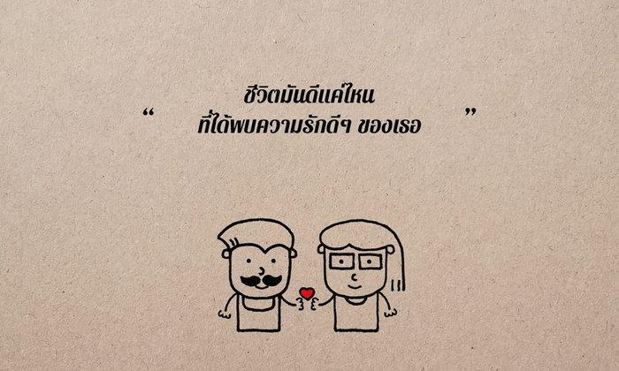 ชีวิตมันดีแค่ไหน ที่ได้พบความรักดีๆของเธอ