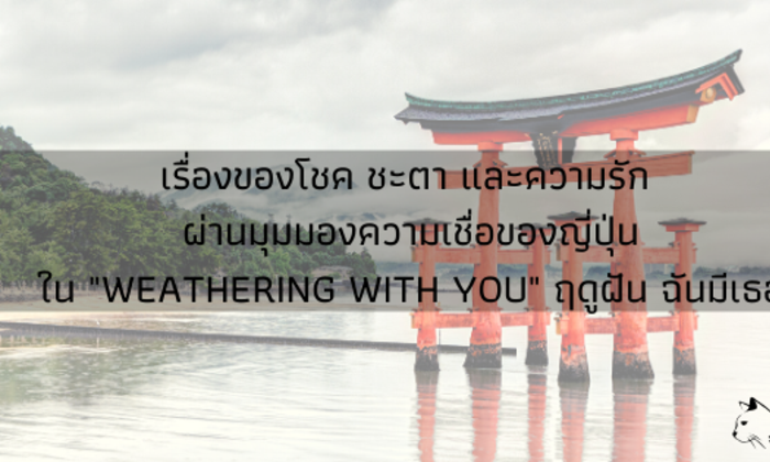 เรื่องของโชค ชะตา และความรัก ผ่านมุมมองความเชื่อของญี่ปุ่นใน