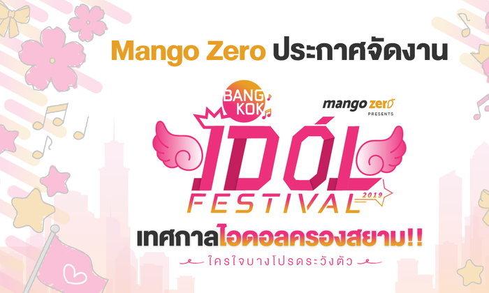 Mango Zero ประกาศจัดงาน Bangkok Idol Festival 2019  เทศกาลไอดอลครองสยาม  ใครใจบางโปรดระวังตัว