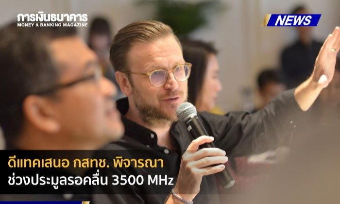 ดีแทคเสนอ กสทช. พิจารณาช่วงประมูลรอคลื่น 3500 MHz