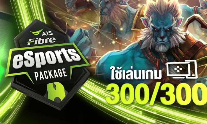 ไม่ควรพลาดโปรเอาใจสายเกมเมอร์อย่าง AIS Fibre eSports Package