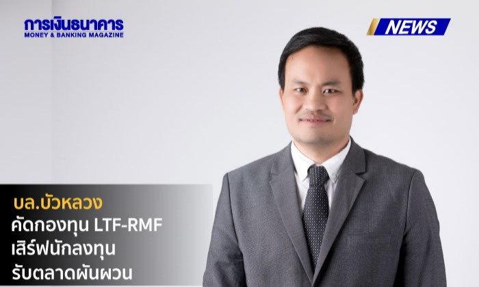 บล.บัวหลวง คัดกองทุน LTF-RMF  เสิร์ฟนักลงทุนรับตลาดผันผวน