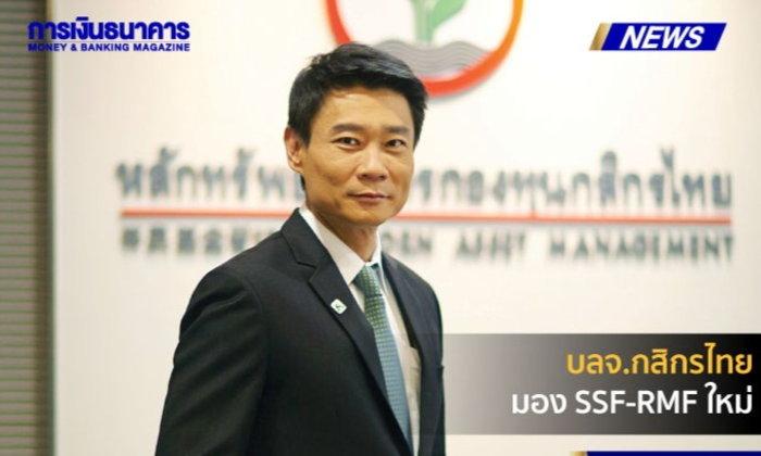 บลจ.กสิกรไทย มอง SSF-RMF ใหม่ เป็นทางเลือกของคนรุ่นใหม่ พร้อมกระตุ้นการลงทุนเพื่อวัยเกษียณ