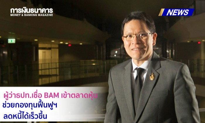 ผู้ว่าธปท.เชื่อ BAM เข้าตลาดหุ้น ช่วยกองทุนฟื้นฟูฯลดหนี้ได้เร็วขึ้น