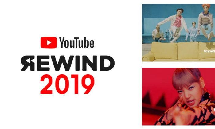 ศิลปิน KPOP ร่วมพาเหรดสร้างสถิติ YouTube Rewind 2019