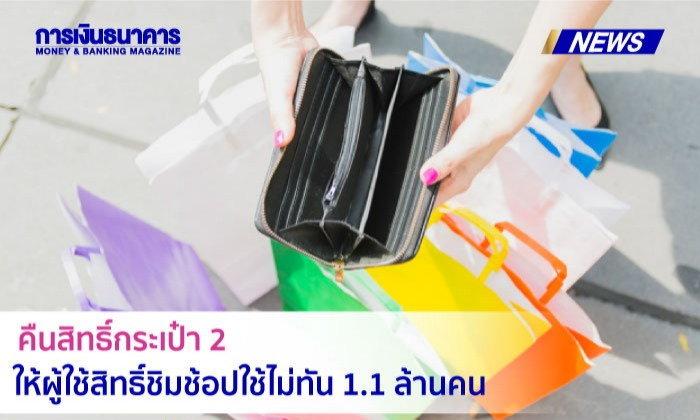 คืนสิทธิ์กระเป๋า 2 ให้ผู้ใช้สิทธิ์ชิมช้อปใช้ไม่ทัน 1.1 ล้านคน