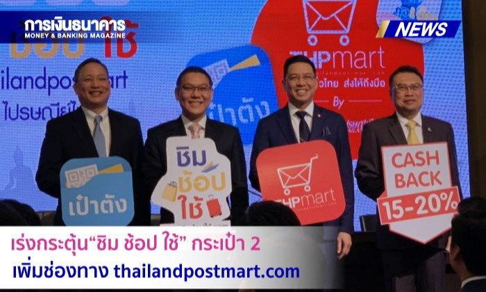 """เร่งกระตุ้น""""ชิม ช้อป ใช้"""" กระเป๋า 2  เพิ่มช่องทาง thailandpostmart.com"""