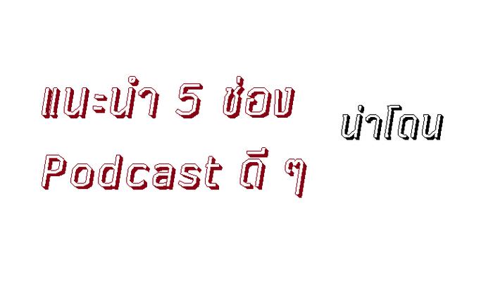 แนะนำ 5 ช่อง podcast เนื้อหาดีๆ น่าโดน