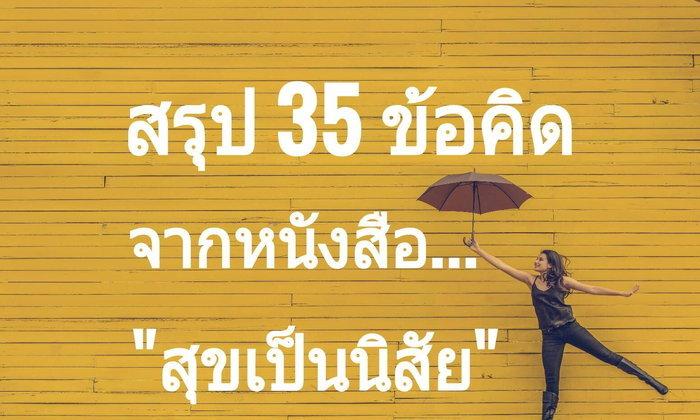 """สรุป 35 ข้อคิด…จากหนังสือ """"สุขเป็นนิสัย"""""""