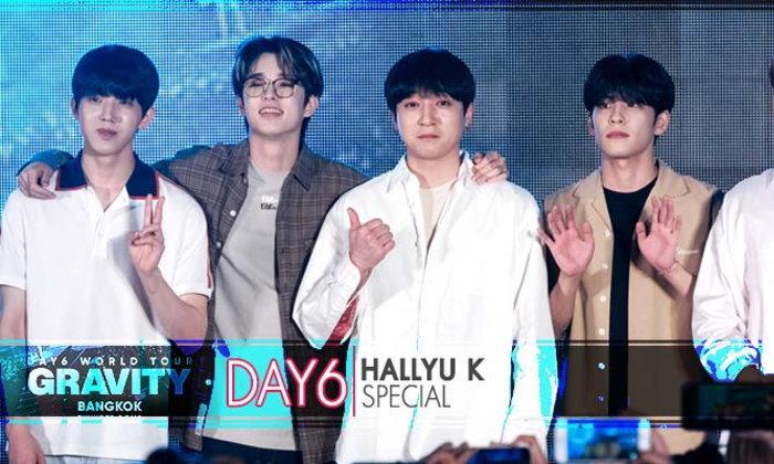 DAY6 เตรียมเสิร์ฟความสนุก ในเวิลด์ทัวร์ครั้งที่ 2  DAY6 WORLD TOUR GRAVITY in BANGKOK