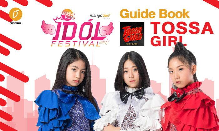 Bangkok Idol Festival Guide Book [Tossa Girl]