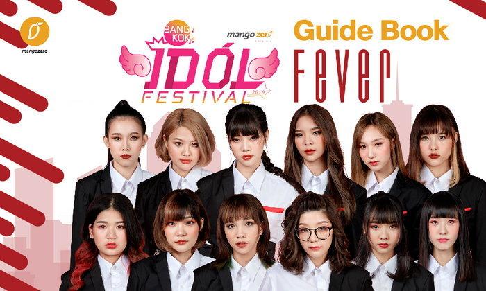 Bangkok Idol Festival Guide Book [Fever]