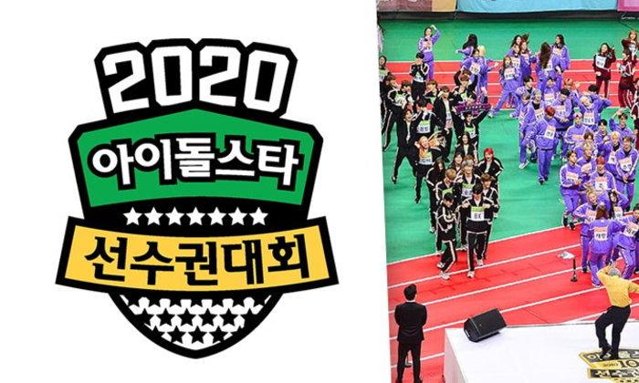 กีฬาสีไอดอล ISAC 2020 เปิดเผย 7 การแข่งขัน และ 10 MC พิเศษของรายการ