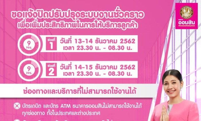 ธ.ออมสิน ปิดปรับปรุงระบบ ATM ชั่วคราว 13 ถึง 15 ธันวาคมนี้