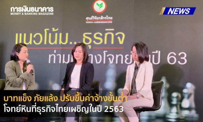 บาทแข็ง ภัยแล้ง ปรับขึ้นค่าจ้างขั้นต่ำ โจทย์หินที่ธุรกิจไทยเผชิญในปี 2563