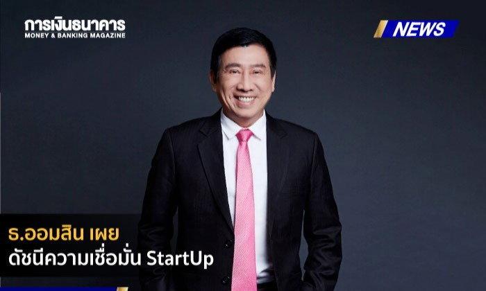 ธ.ออมสิน เผยดัชนีความเชื่อมั่น StartUp