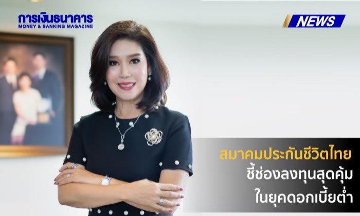 สมาคมประกันชีวิตไทยชี้ช่อง ลงทุนสุดคุ้มในยุคดอกเบี้ยต่ำ