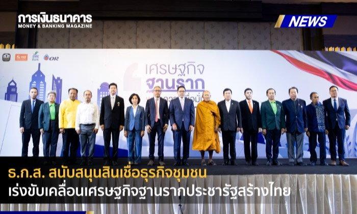 ธ.ก.ส. สนับสนุนสินเชื่อธุรกิจชุมชน  เร่งขับเคลื่อนเศรษฐกิจฐานรากประชารัฐสร้างไทย