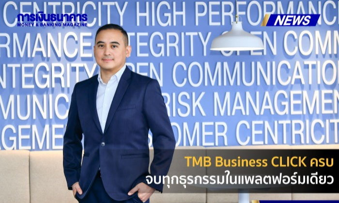 TMB Business CLICK ครบ จบทุกธุรกรรมในแพลตฟอร์มเดียว