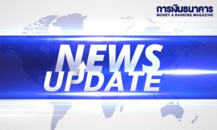 ทีเอ็มบี ออกหุ้นกู้สกุลเงินต่างประเทศ ที่นับเป็นเงินกองทุนชั้นที่ 1 มูลค่า 400 ล้านเหรียญสหรัฐฯ