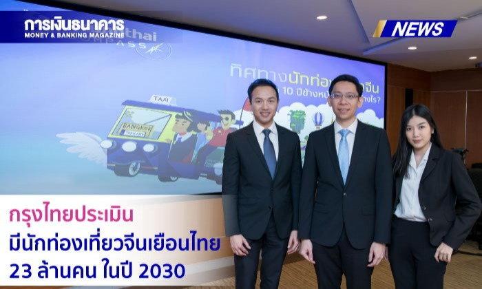 กรุงไทยประเมินมีนักท่องเที่ยวจีนเยือนไทย 23 ล้านคน ในปี 2030