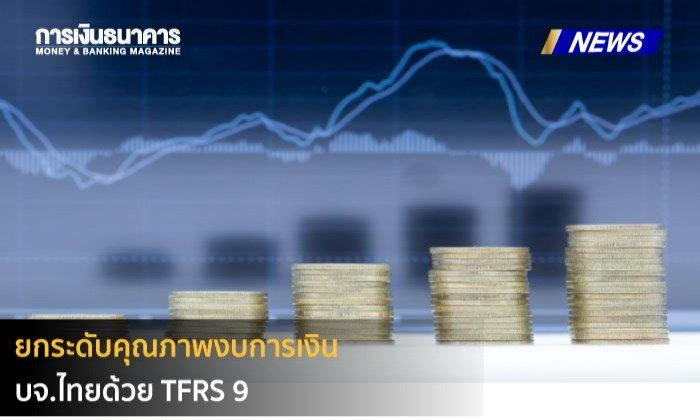 ยกระดับคุณภาพงบการเงินบริษัทจดทะเบียนไทยด้วย TFRS 9
